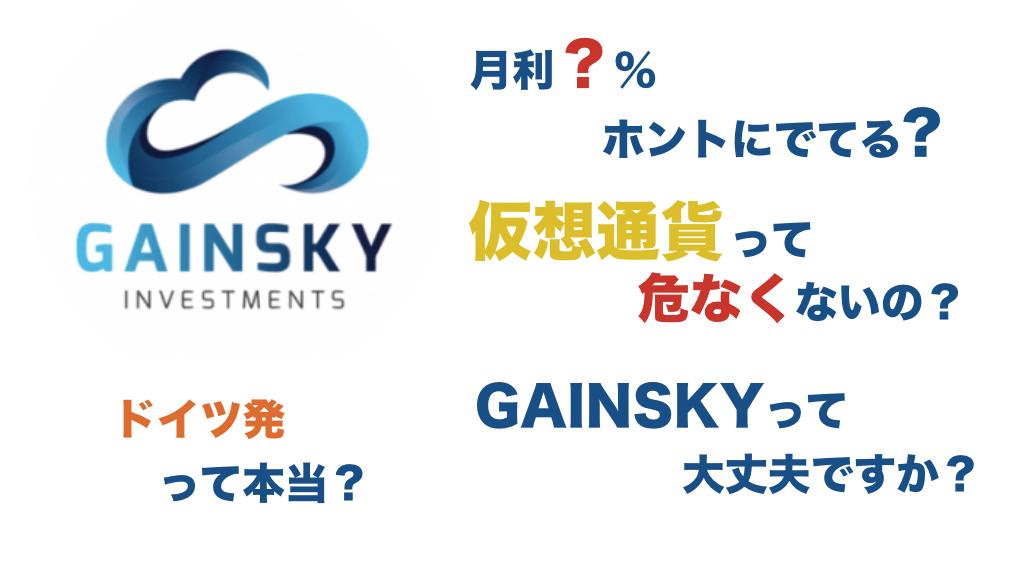 ドイツ発 仮想通貨自動売買システム「Gainsky(ゲインスカイ)」のうわさ話