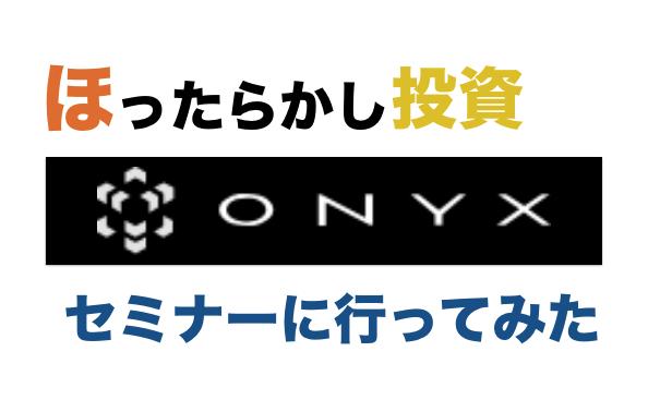 ONYXの大阪セミナーに行ってきました。