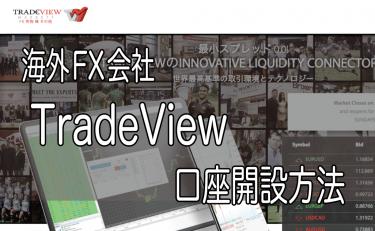 TradeView(トレードビュー)の口座開設