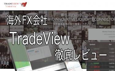 仮想通貨での入金が可能なFX会社|TradeView(トレードビュー)の評判は?徹底レビュー